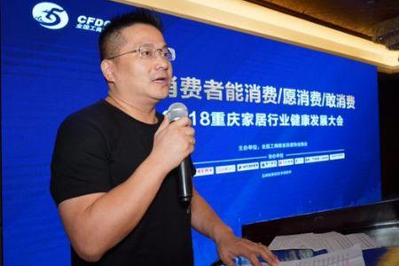 2018重庆家居健康发展大会隆重召开重庆